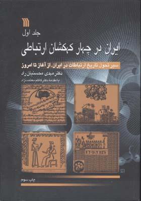 ايران-در-چهار-كهكشان-ارتباطي(3جلدي)وزيري-سروش