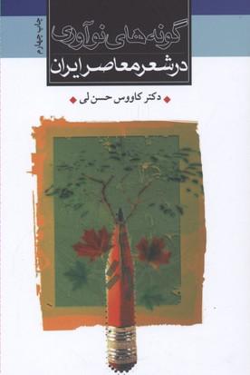 گونه-هاي-نوآوري-در-شعر-معاصر-ايران
