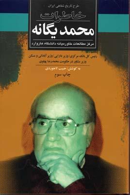 خاطرات-محمد-يگانه