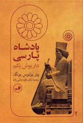 پادشاه-پارسي-داريوش-يكم