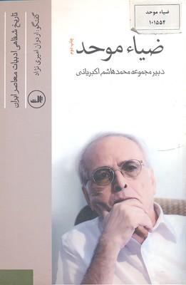 ضيا-موحد-تاريخ-شفاهي-ادبيات-ايران