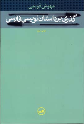 گذري-بر-داستان-نويسي-فارسي