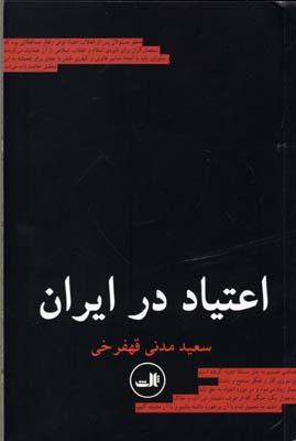 اعتياد-در-ايران
