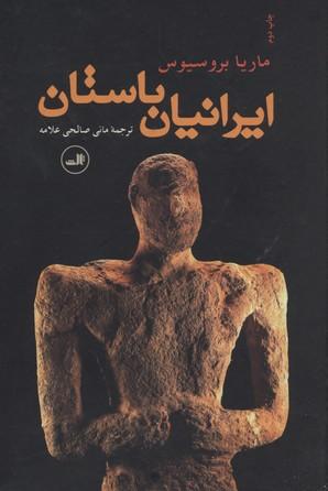 ايرانيان-باستان