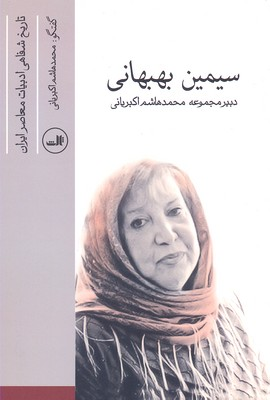 سيمين-بهبهاني(تاريخ-شفاهي-ادبيات-معاصر-ايران)