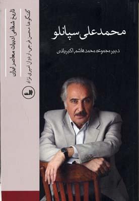 محمد-علي-سپانلو----تاريخ-شفاهي-ابيات-معاصر-ايران-(11)