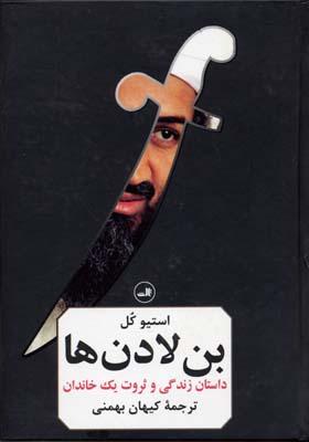بن-لادن--ها(rوزیری)-ثالث