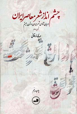 چشم-انداز-شعر-معاصر-ايران
