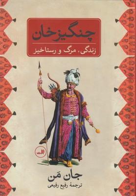 جان-من-چنگيز-خان