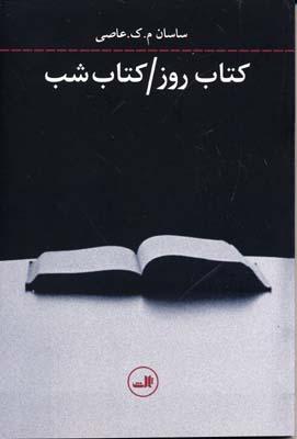 كتاب-روز-كتاب-شب-