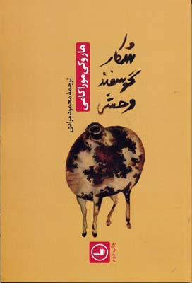 شكار-گوسفند-وحشي