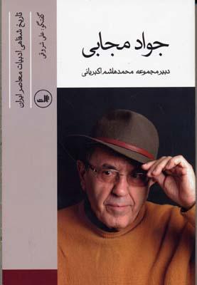 جواد-مجابي---تاريخ-شفاهي-ادبيات-معاصر-ايران-(8)