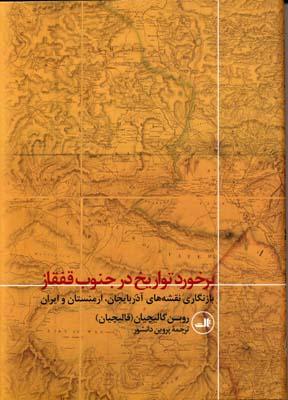 برخورد-تواريخ-در-جنوب-قفقاز