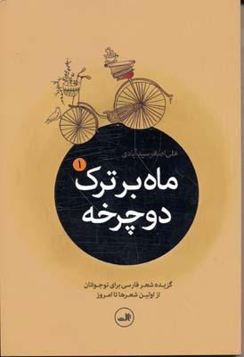 ماه-برترك-دوچرخه-(5جلدي)