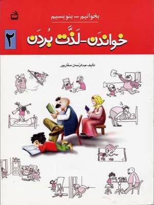 خواندن---لذت-بردن-(2)