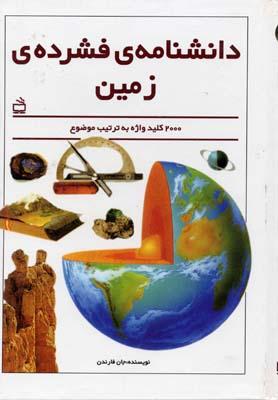 دانشنامه-فشرده-زمين
