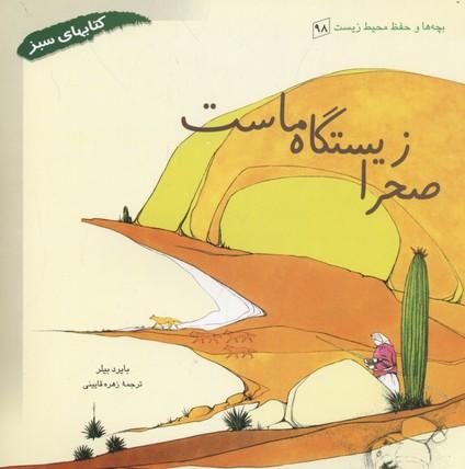 كتاب-هاي-سبز-صحرا-زيستگاه-ماست