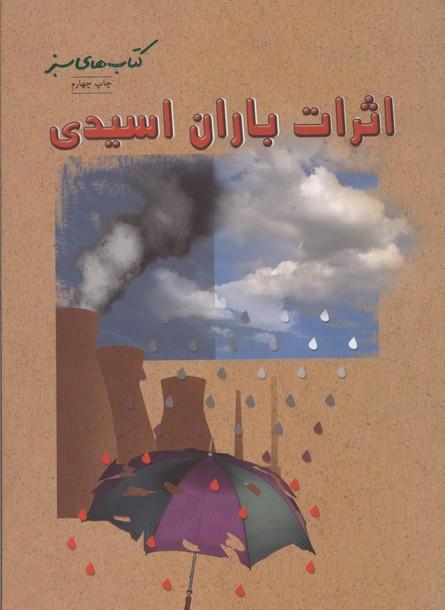 كتاب-هاي-سبز-اثرات-باران-اسيدي