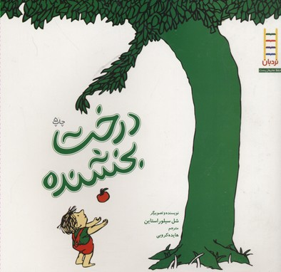 درخت-بخشنده