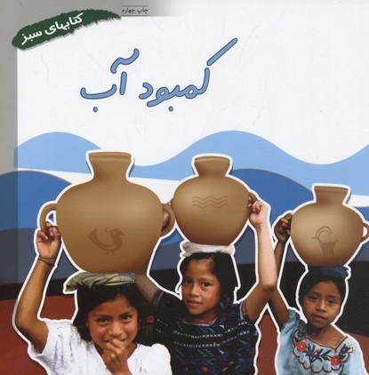 كتاب-هاي-سبز-كمبود-آب