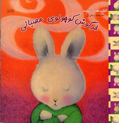 خرگوش-كوچولوي-عصباني