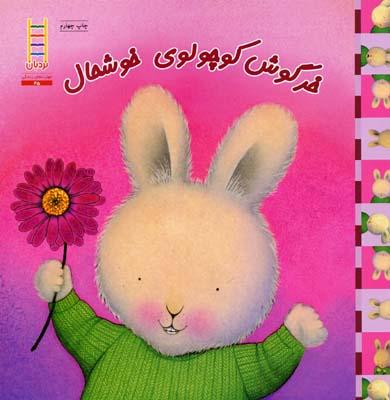 خرگوش-كوچولوي-خوشحال