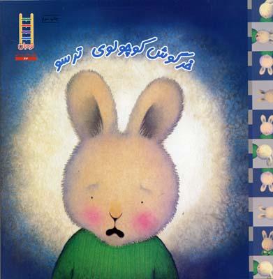 خرگوش-كوچولوي-ترسو