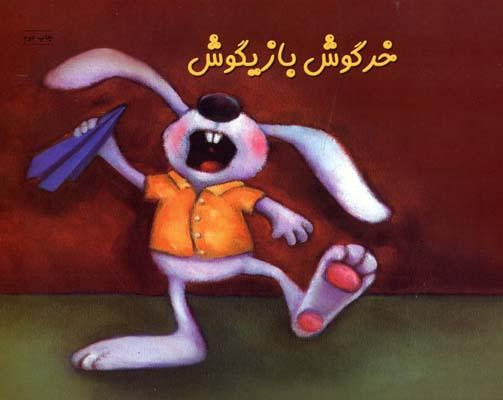 خرگوش-بازيگوش