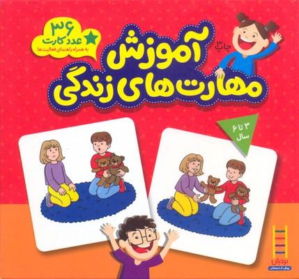 كارت-هاي-زبان-آموزي-(آموزش-مهارت-هاي-زندگي)