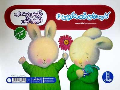 قصه-گويي-خرگوش-خوشحال-خرگوش-غمگين