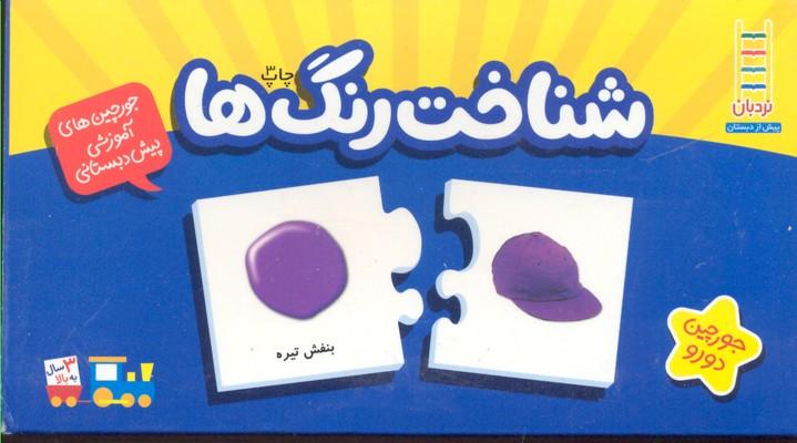 شناخت-رنگ-ها-(جعبه-جورچين)