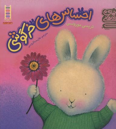 احساس-هاي-خرگوشي