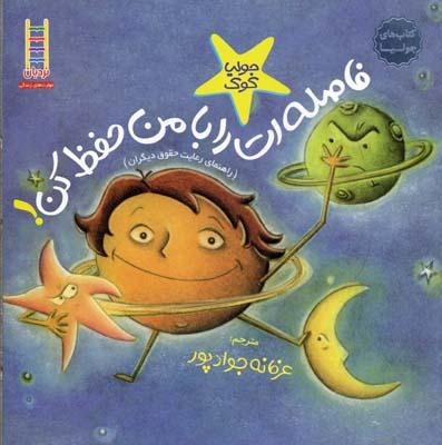 كتاب-جوليا-فاصله-ات-را-با-من-حفظ-كن