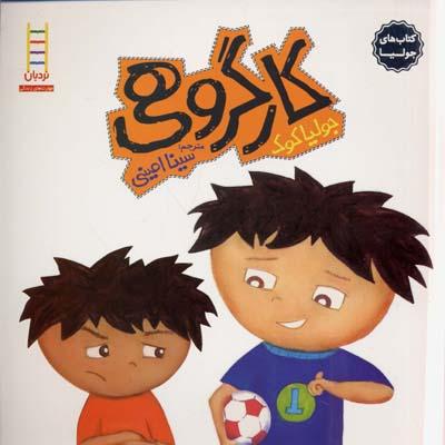 كتاب-جوليا-كار-گروهي