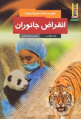 علم-در-خدمت-محيط-زيست--انقراض-جانوران