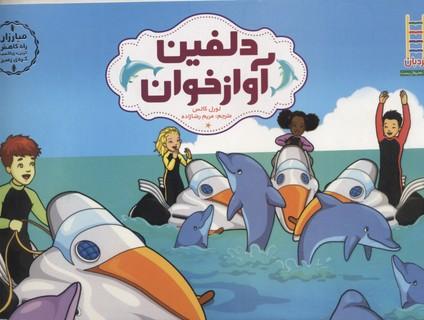 دلفين-آوازخوان