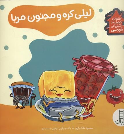 خانه-كوتوله-با-شيرواني-نارنجي-ليلي-كره-و-مجنون-مربا