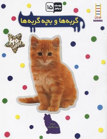 بچسبان-و-بياموز(15)گربه-ها-و-بچه-گربه-ها