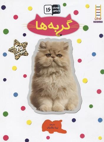 بچسبان-و-بياموز(16)گربه-ها-