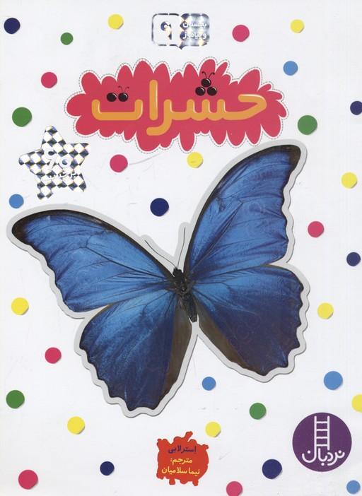 بچسبان-و-بياموز(9)حشرات