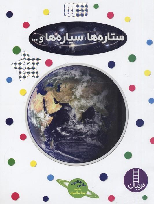بچسبان-و-بياموز(11)ستاره-ها،سياره-ها-و---(رحلي)فني-ايران