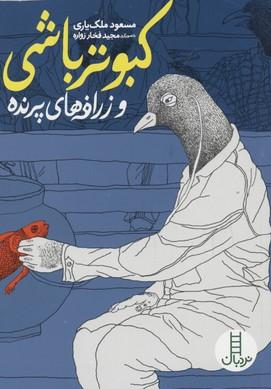 كبوتر-باشي-و-زرافه-هاي-پرنده