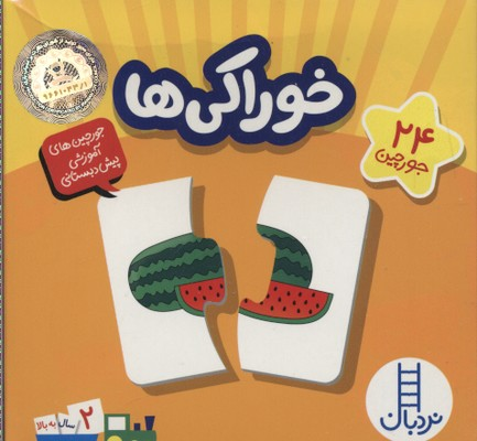 24-جورچين(خوراكي-ها)