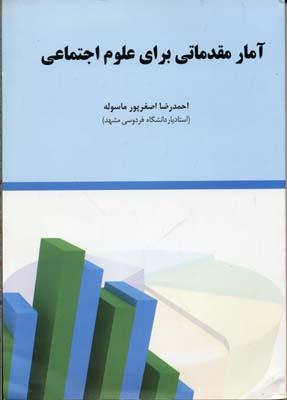 آمار-مقدماتي-براي-علوم-اجتماعي