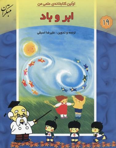 اولين-كتابخانه-علمي-من-19(ابر-و-باد)