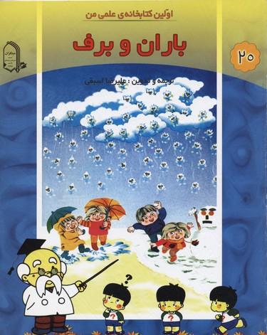 اولين-كتابخانه-علمي-من-20(باران-و-برف)