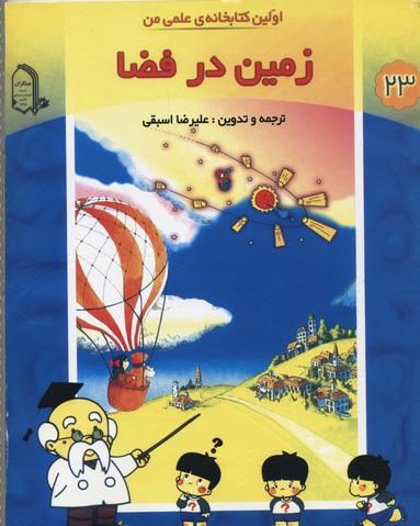 اولين-كتابخانه-علمي-من-23(زمين-در-فضا)