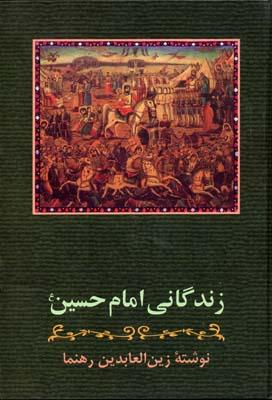 زندگاني-امام-حسين-