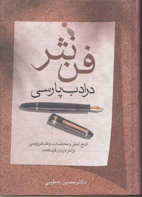 فن-نثر-در-ادب-پارسي
