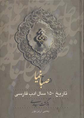 از-صبا-تا-نيما(3جلدي)